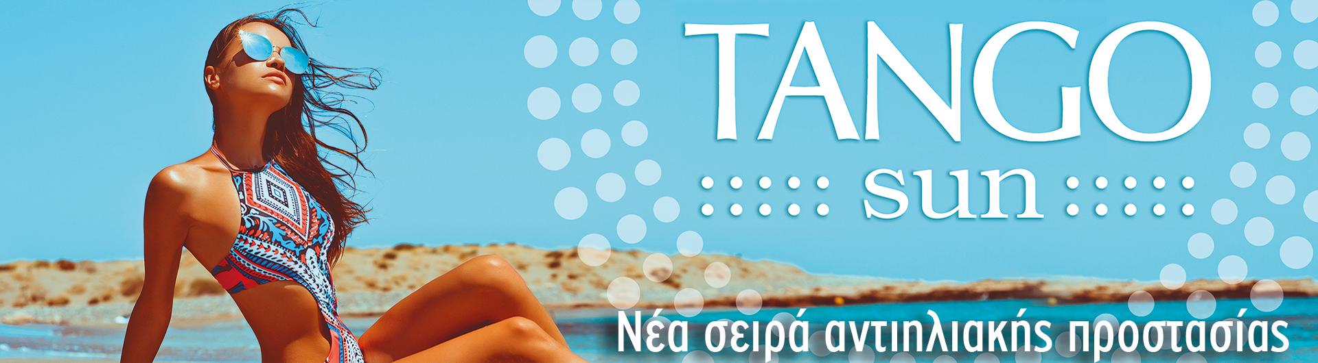 Tango Sun - Νέα Σειρά Αντιηλιακής Προστασίας